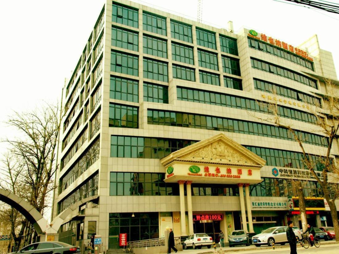 维也纳酒店北京花园路店 (beijing vienna hotel huayuanlu)