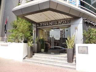 阿尔德亚法酒店公寓