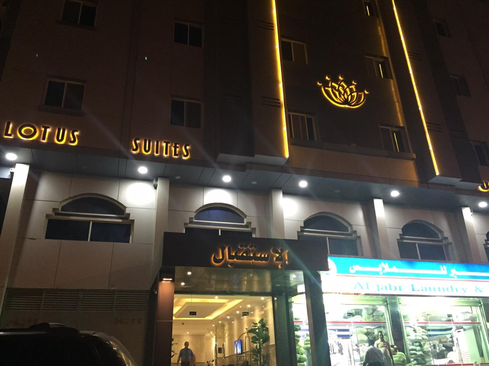 Golden Lotus Suites - Hotels and Accommodation in Saudi Arabia, Middle East