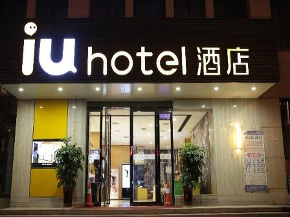 IU Hotel Luoyang Longmen Gaotie Branch - Hotels and Accommodation in China, Asia