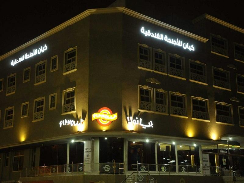 Kyan Al Khaleej Suites - Hotels and Accommodation in Saudi Arabia, Middle East