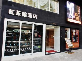 红茶馆酒店-大角咀晏架街店