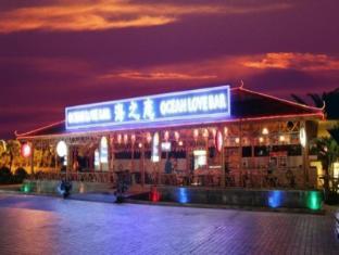 China Hotel Accommodation Cheap | Huan Dao Beach hotel Sanya - Restaurant