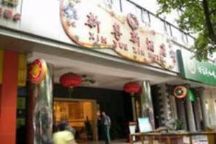 Xin Yue Xin Hotel