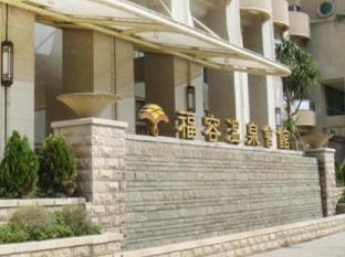 Fullon Hot Spring Resort Danshuei Taipei - Exterior