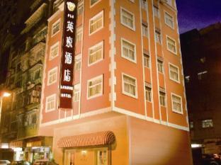 Ole London Hotel Makao - Eksterijer hotela