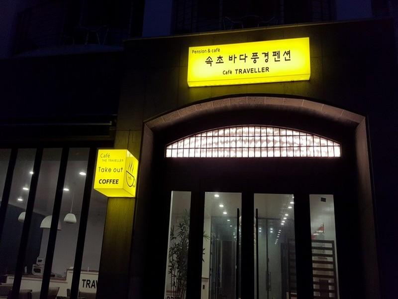 Sea View Pension - Hotels and Accommodation in South Korea, Asia