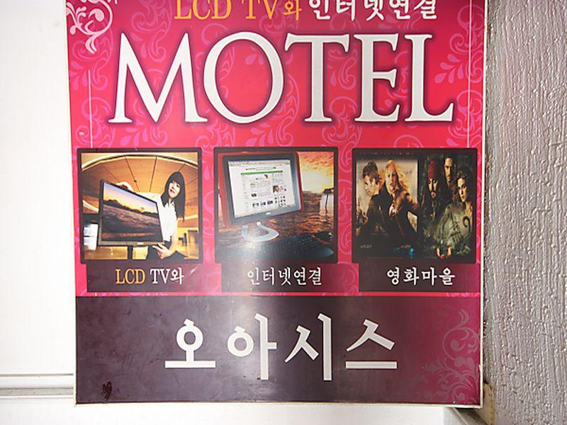 Oasis Motel Nampo - Hotels and Accommodation in South Korea, Asia