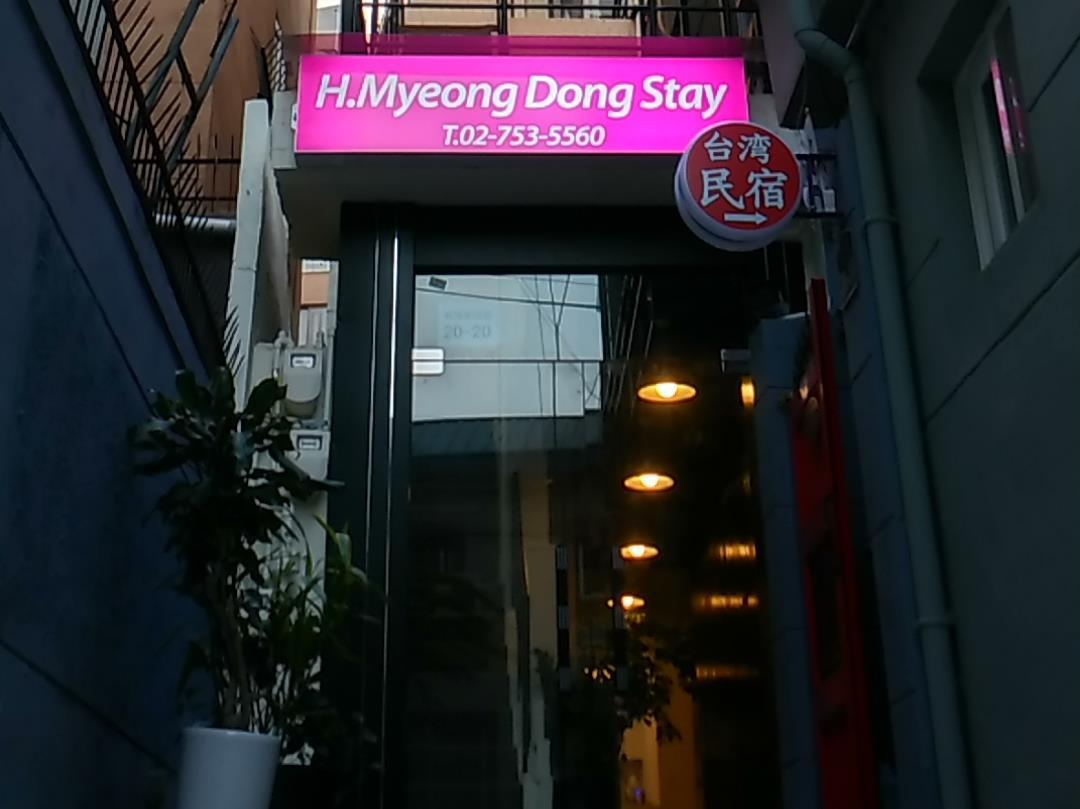 H. Myeongdong Stay Guesthouse - Hotels and Accommodation in South Korea, Asia