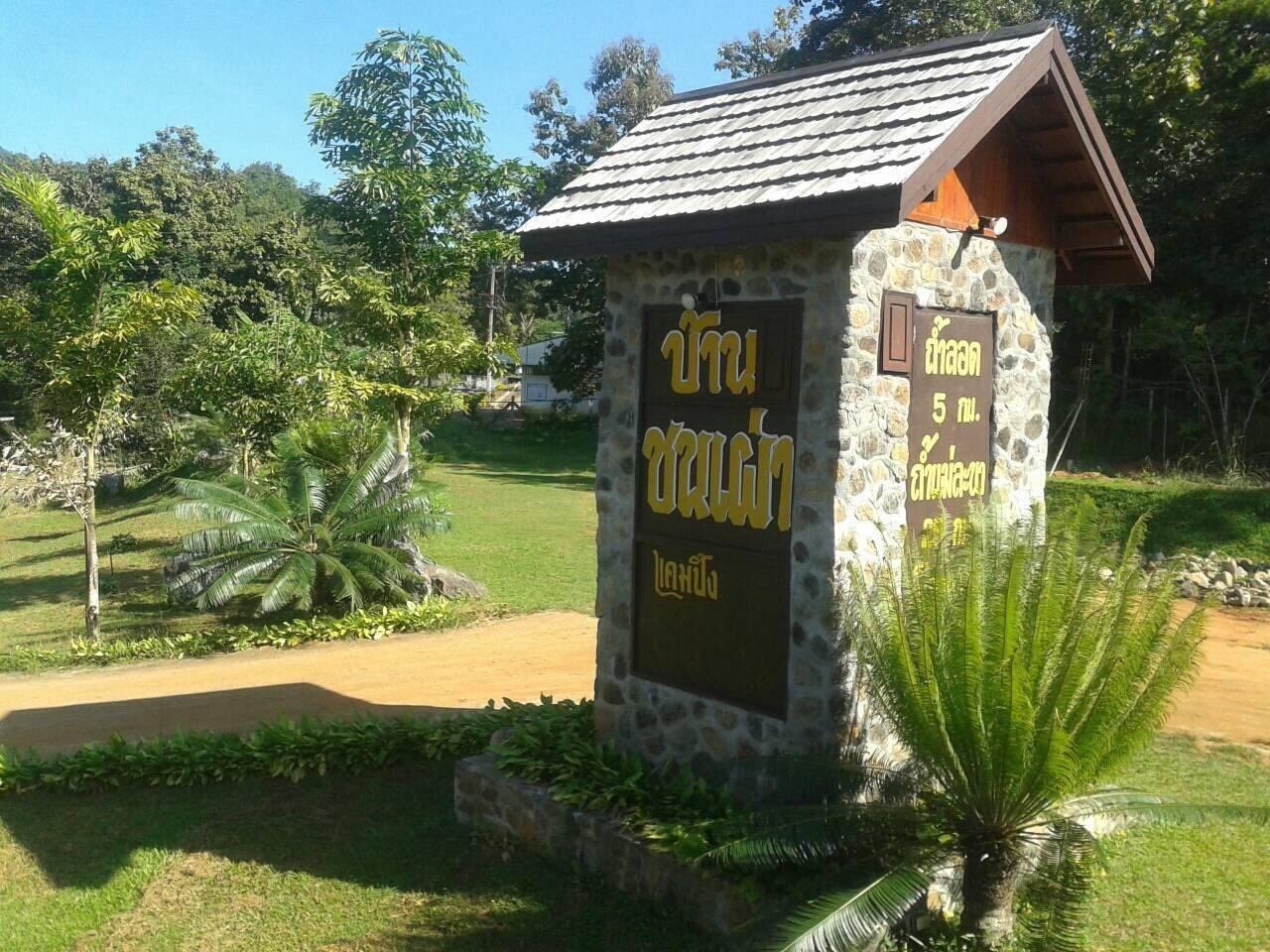 Baan Chonpao Camping and Resort - Hotels and Accommodation in Thailand, Asia