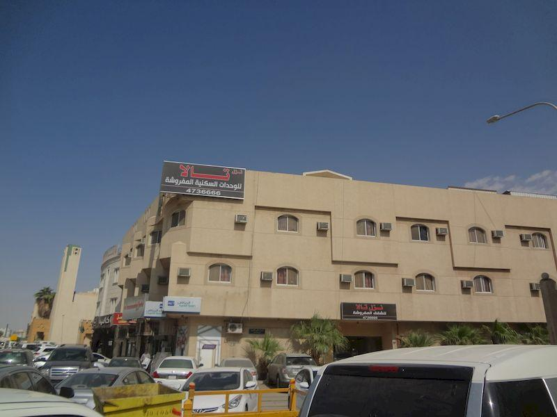 Tala Al Malaz Apartment - Hotels and Accommodation in Saudi Arabia, Middle East