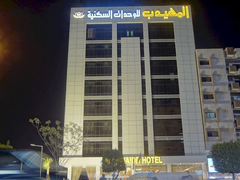 Al Muhaideb Olaya Hotel - Hotels and Accommodation in Saudi Arabia, Middle East