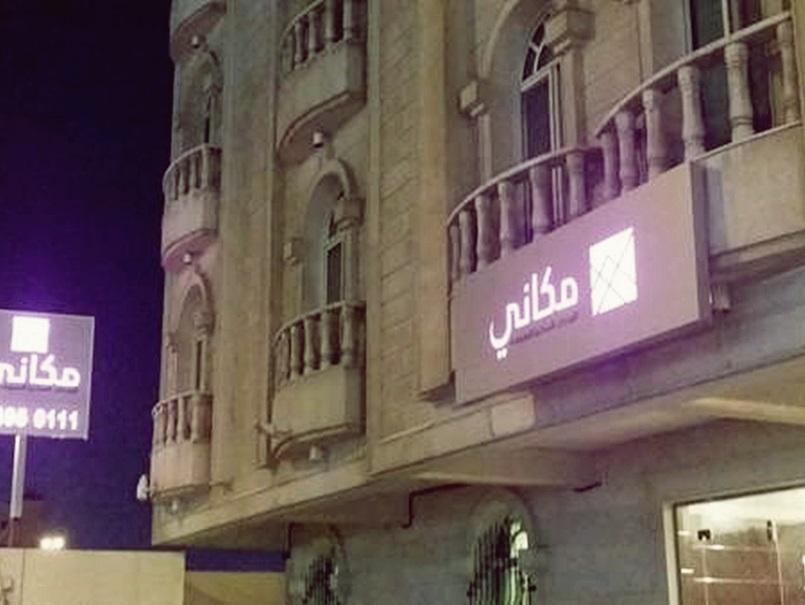 Mkani 2 Hotel Apartments - Family Only - Hotels and Accommodation in Saudi Arabia, Middle East