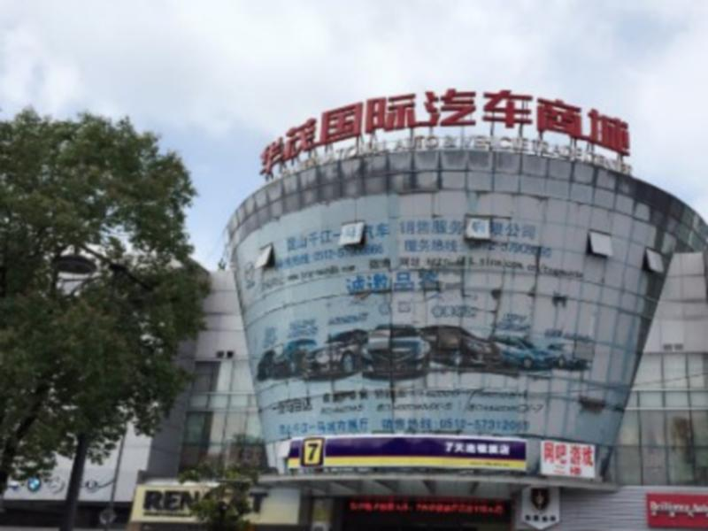 7 Days Inn Kunshan Hexing Road Huamao International Auto City - Kunshan  China