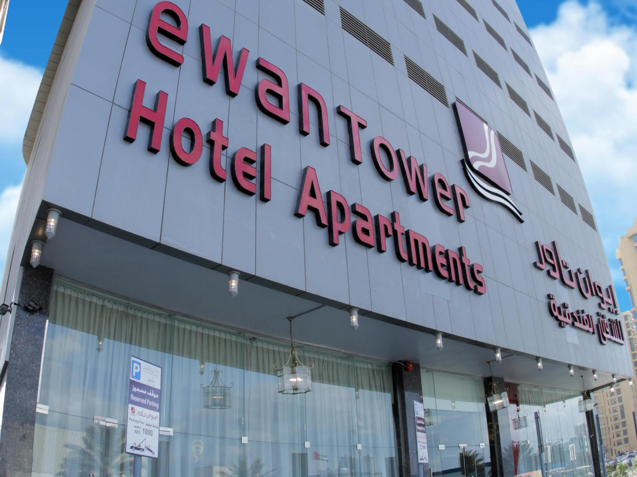 Ewan Tower Hotel Apartments - Hotels and Accommodation in United Arab Emirates, Middle East