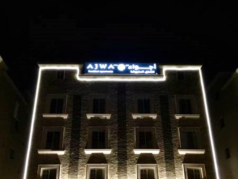 Ajwa Hotel Apartments - Families Only - Hotels and Accommodation in Saudi Arabia, Middle East