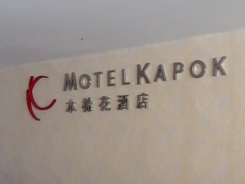 Motel Kapok - Hotels and Accommodation in Malaysia, Asia