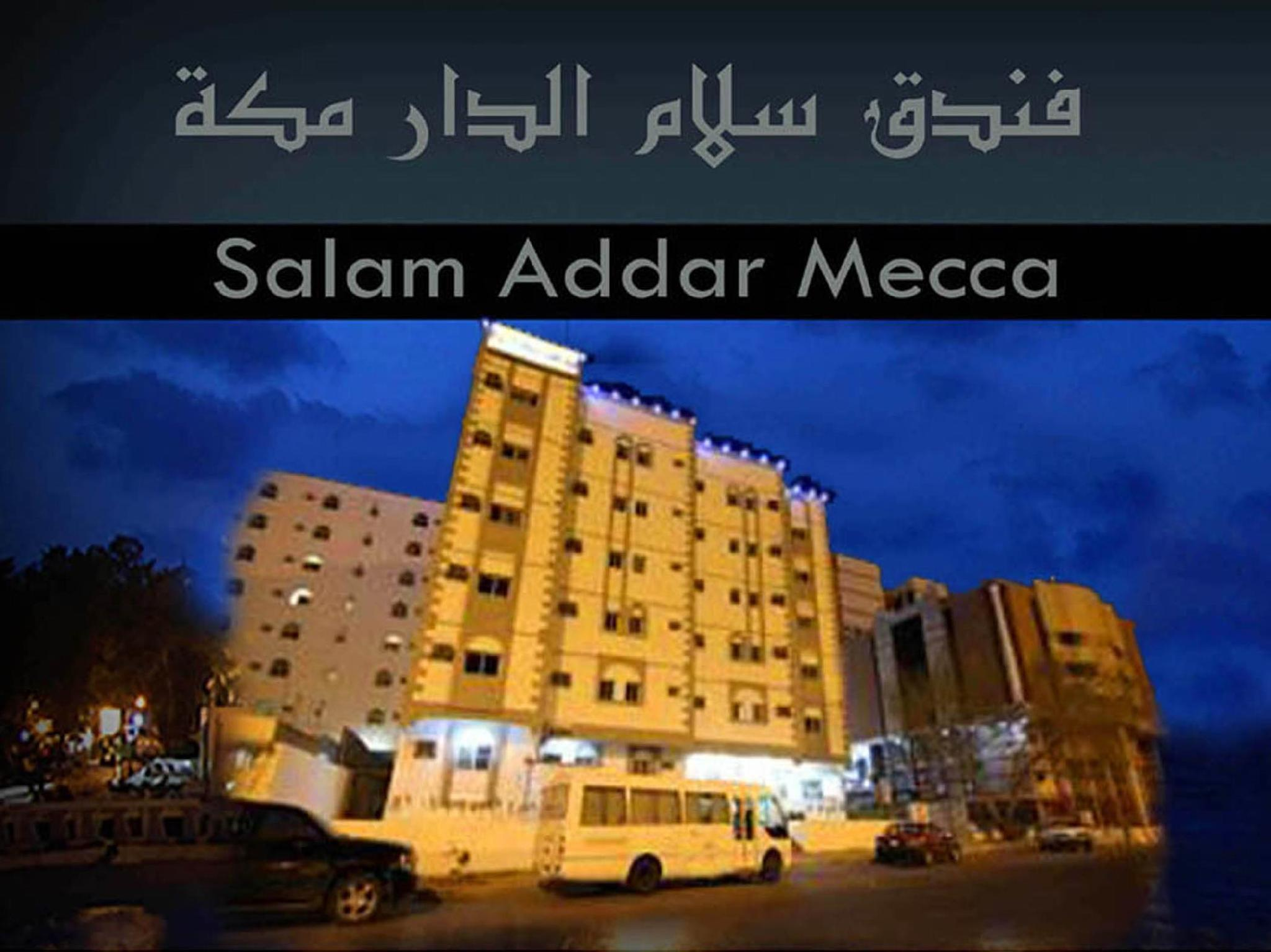Salam Eldar Mecca Hotel - Hotels and Accommodation in Saudi Arabia, Middle East