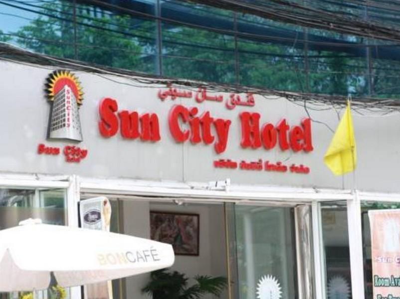โรงแรมซันซิตี้