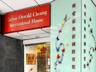 Caritas Oswald Cheung International House Hongkong - Eingang