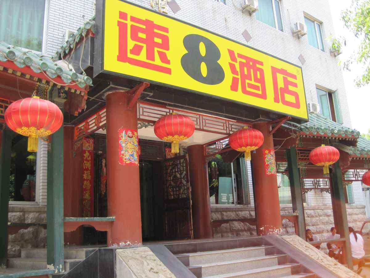 Beijing Super 8 Hotel - Jinbao Street