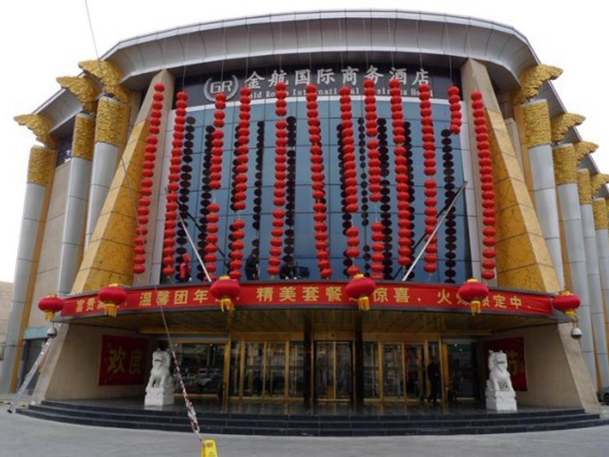 Beijing Airport GoldRoute International Business Hotel