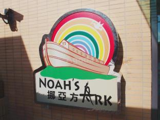 Noah's Ark Resort Hong Kong - Entrance