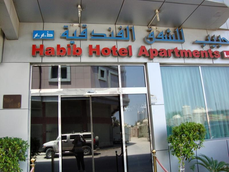 Habib Hotel Apartments - Hotels and Accommodation in United Arab Emirates, Middle East