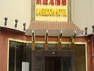 Kaiserdom Hotel Changsha Branch - More photos