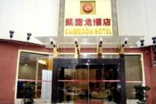 Kaiserdom Hotel Changsha Branch