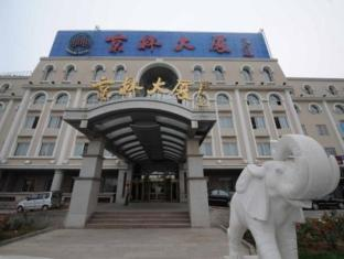 Beijing Airport Jinglin Hotel - More photos