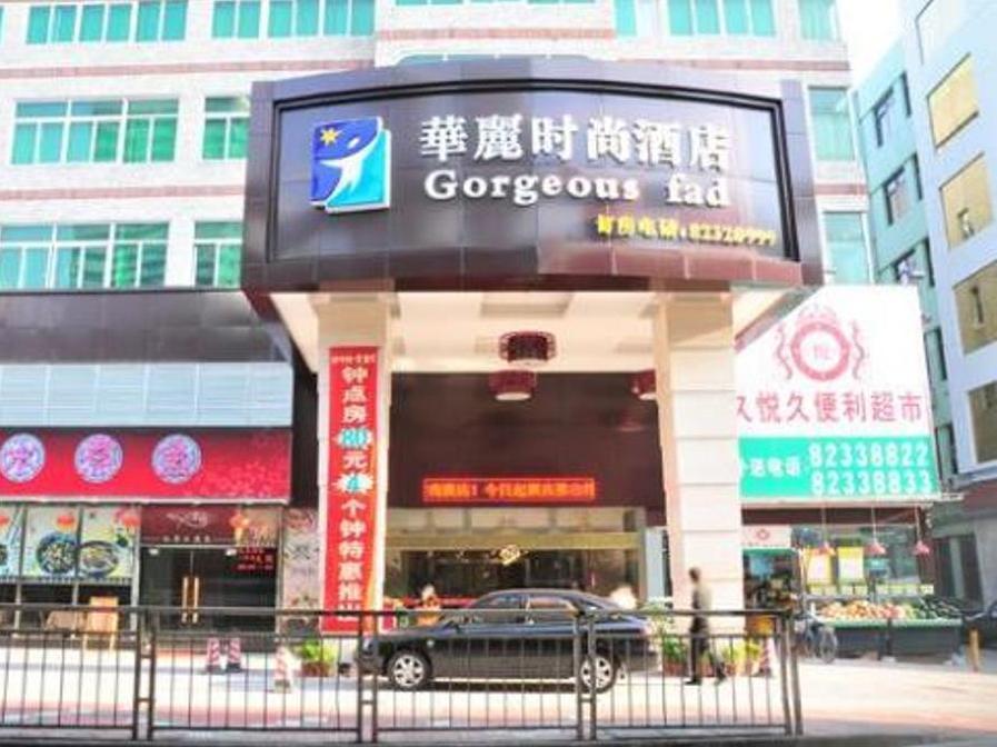 深圳華麗時尚酒店