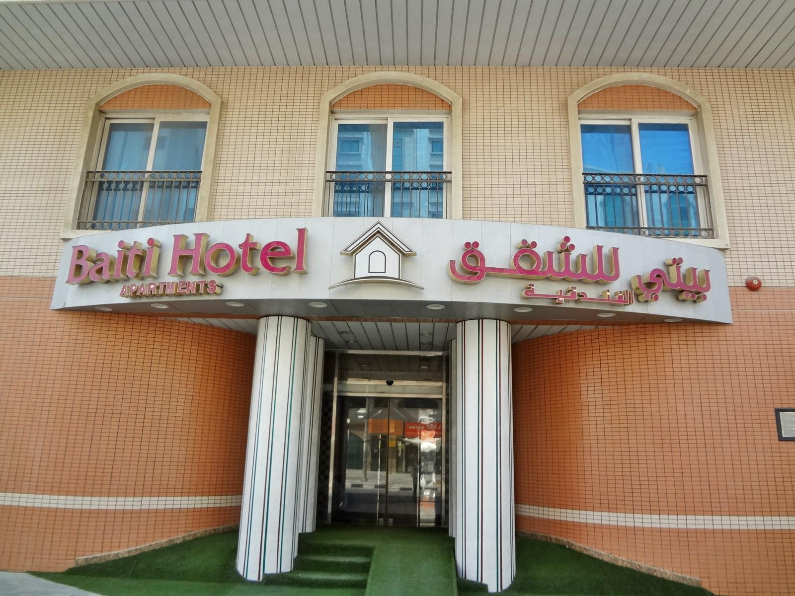 Baiti Hotel Apartments - Hotels and Accommodation in United Arab Emirates, Middle East