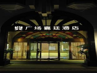 Kingtown Riverside Hotel Plaza Shanghai Shanghai - View