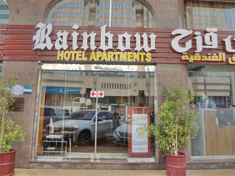 Rainbow Hotel Apartments - Hotels and Accommodation in United Arab Emirates, Middle East