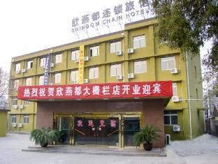 Shindom Inn Da Zha Lan - More photos