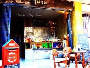 Suk Sum Ruai Hotel