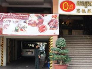 Circuit Hotel - Nana Hotel Phnom Penh - Exterior del hotel