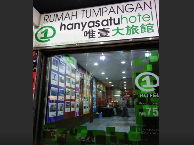 โรงแรม ฮันยา สาทุ (Hotel Hanya Satu)