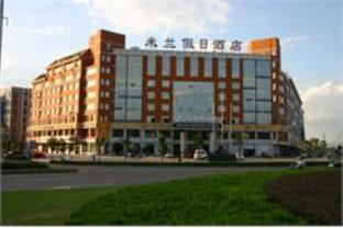 Yiwu Milan Holiday Hotel - Yiwu