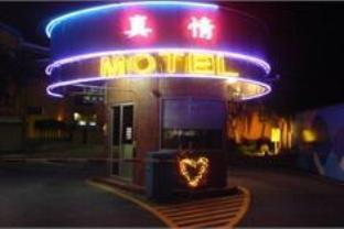 Rs Love Motel