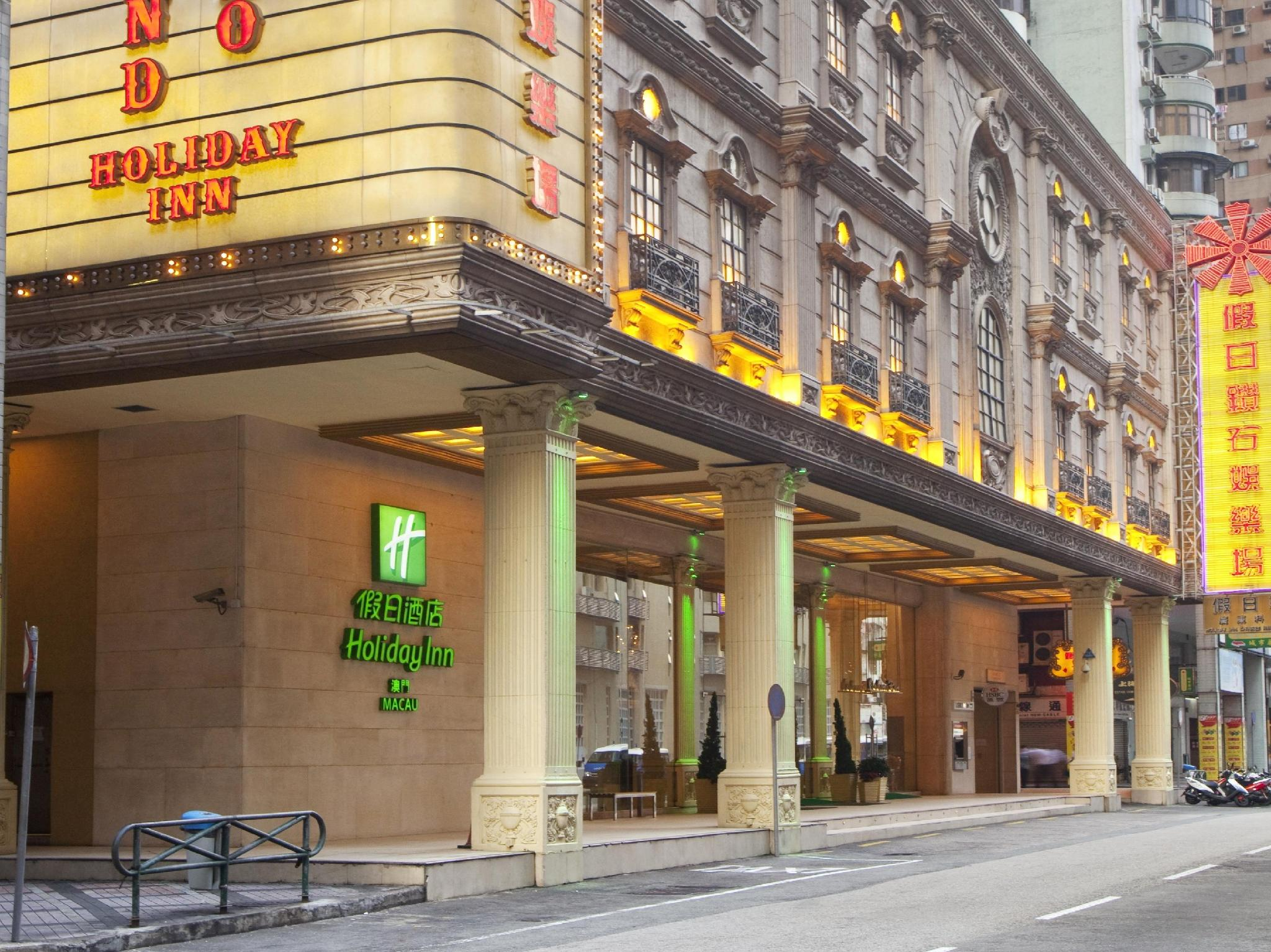 Holiday Inn Macau Hotel Macao - Hotellet udefra