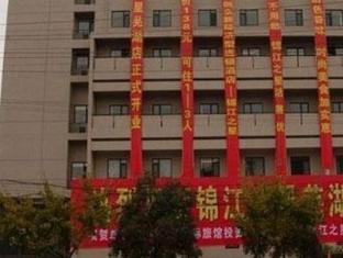Jinjiang Inn Central Wuhu Wuyi Square - More photos