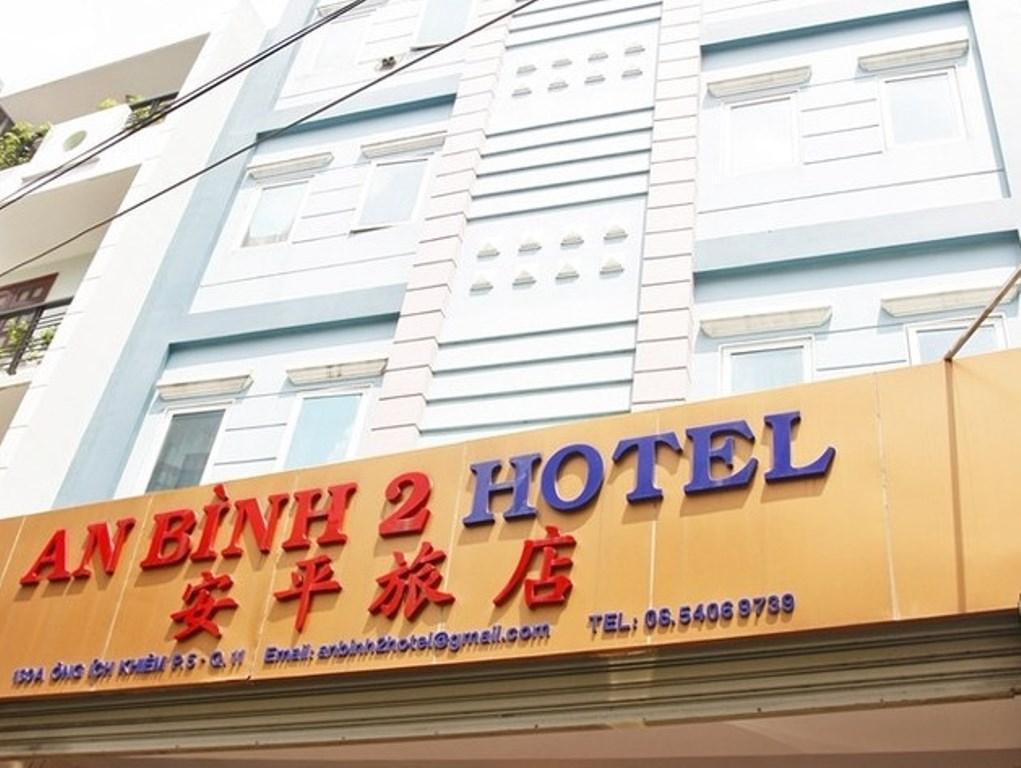 清平2号酒店