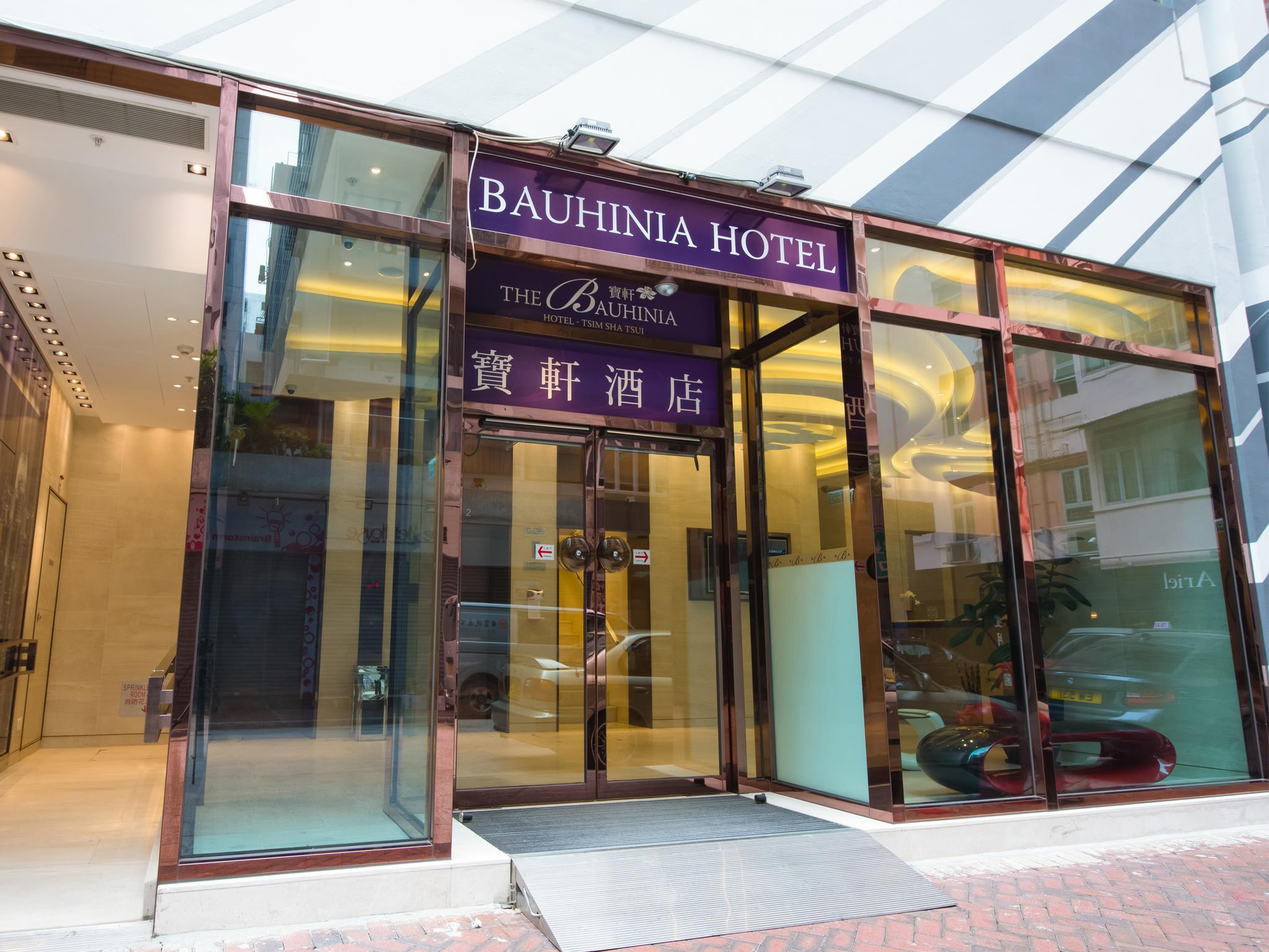 The Bauhinia Hotel-TST Hong Kong - Esterno dell'Hotel