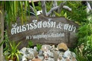 Tontarn Resort and Spa