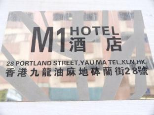M1 Hotel Hong Kong - Exterior do Hotel