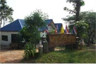 Pruksa Home Stay Resort 乐阿酒店