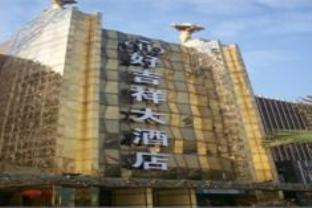 Hao Ji Xiang Hotel