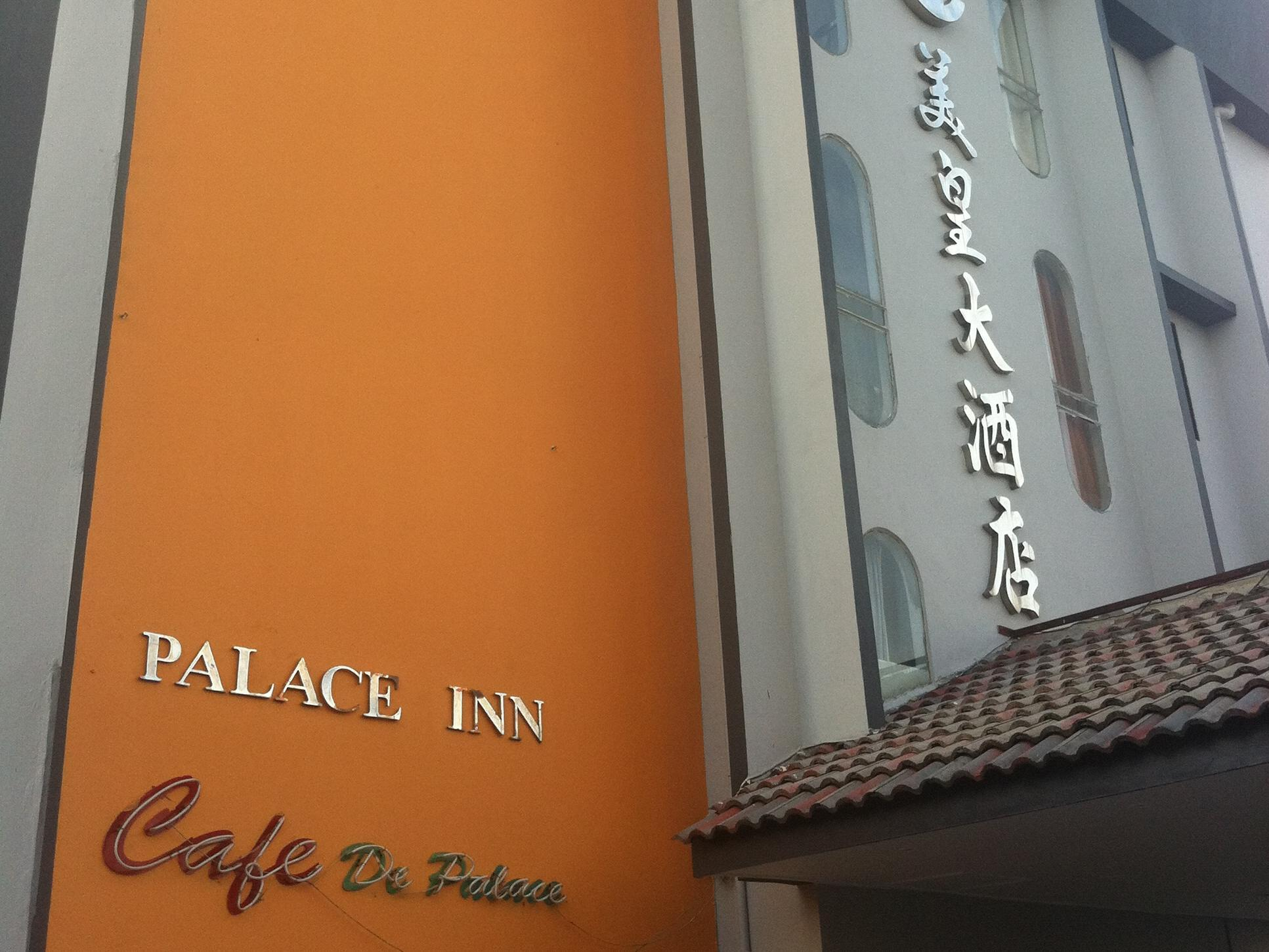 Palace Inn Miri - Hotels and Accommodation in Malaysia, Asia